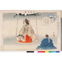 Tsukioka Kogyo: 「能楽図絵」「葛城」 - Ritsumeikan University