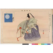 Tsukioka Kogyo: 「能楽図絵」「融」 - Ritsumeikan University