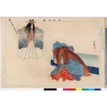 Tsukioka Kogyo: 「能楽図絵」「舎利」 - Ritsumeikan University