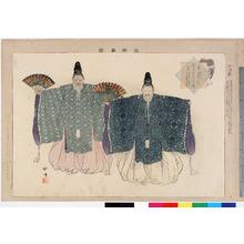 Tsukioka Kogyo: 「能楽図絵」「二人翁」 - Ritsumeikan University