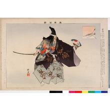 Tsukioka Kogyo: 「能楽図絵」「柴田」 - Ritsumeikan University