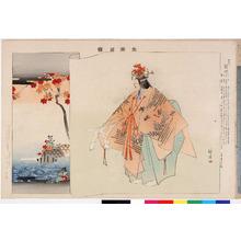 Tsukioka Kogyo: 「能楽図絵」「竜田」 - Ritsumeikan University