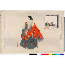 Tsukioka Kogyo: 「能楽図絵」「実盛」 - Ritsumeikan University