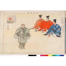Tsukioka Kogyo: 「能楽図絵」「老松」 - Ritsumeikan University