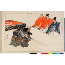 Tsukioka Kogyo: 「能楽図絵」「金札」 - Ritsumeikan University
