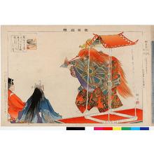 Tsukioka Kogyo: 「能楽図絵」「竹生島」 - Ritsumeikan University