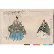Tsukioka Kogyo: 「能楽図絵」「西行桜」 - Ritsumeikan University