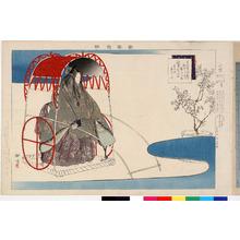 Tsukioka Kogyo: 「能楽図絵」 - Ritsumeikan University