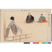 Tsukioka Kogyo: 「能楽図絵」「歌うら」 - Ritsumeikan University