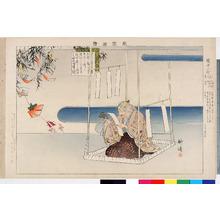 Tsukioka Kogyo: 「能楽図絵」「関寺小町」 - Ritsumeikan University