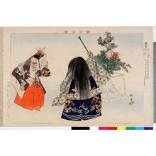 Tsukioka Kogyo: 「能楽図絵」「綾鼓」 - Ritsumeikan University
