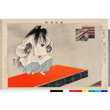 Tsukioka Kogyo: 「能楽図絵」「雷電」 - Ritsumeikan University