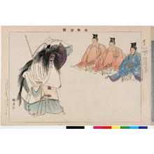 Tsukioka Kogyo: 「能楽図絵」「逆矛」 - Ritsumeikan University