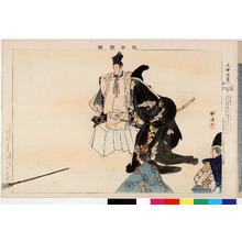 Tsukioka Kogyo: 「能楽図絵」「大仏供養」 - Ritsumeikan University