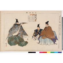 Tsukioka Kogyo: 「能楽図絵」「新作 御国光」 - Ritsumeikan University