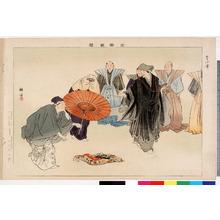 Tsukioka Kogyo: 「能楽図絵」「狂言 小傘」 - Ritsumeikan University