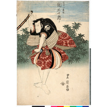 Utagawa Toyoshige: 「近江小藤太 関三十郎」 - Ritsumeikan University