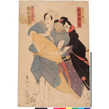Utagawa Toyokuni I: 「清見要人 萩野伊三郎」「富士下郎丹助実ハ浅間左衛門 松本幸四郎」 - Ritsumeikan University