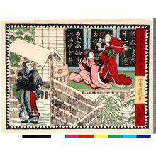 Utagawa Kuniaki: 「仮名手本忠臣蔵 第九」 - Ritsumeikan University