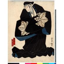 芳雪: 「高師直 嵐吉三郎」 - 立命館大学