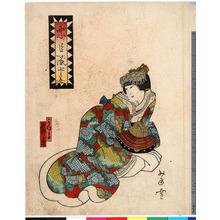 芳雪: 「忠臣蔵上之巻」「かほよ 荻野扇女」 - 立命館大学