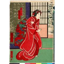 Utagawa Yoshitaki: 「娘小浪 尾上多賀之丞」「六」 - Ritsumeikan University