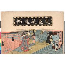 Keisai Eisen: 「忠臣蔵進物」 - Ritsumeikan University