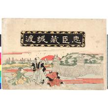 渓斉英泉: 「忠臣蔵城渡」 - 立命館大学