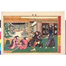 Utagawa Kuniteru: 「仮名手本忠臣蔵九段目」 - Ritsumeikan University