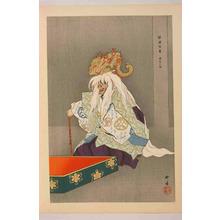 Tsukioka Kogyo: 「能楽百番」 - Ritsumeikan University
