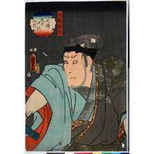 二代歌川国貞: 「犬塚番作」「八犬伝犬の艸紙乃内」 - 立命館大学