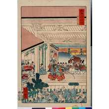 河鍋暁斎: 「東海道名所之内」「御能拝見之図」 - 立命館大学