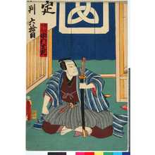 Utagawa Kunisada: 「南郷力丸 中村芝翫」 - Ritsumeikan University