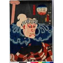 Utagawa Kunisada II: 「八犬伝犬之艸紙廼内」「船頭梶九郎」 - Ritsumeikan University