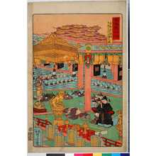 Kawanabe Kyosai: 「東海道名所之内」「京都等持院足利十五代木像之図」 - Ritsumeikan University
