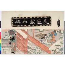 Keisai Eisen: 「九段目」「忠臣蔵山科」 - Ritsumeikan University