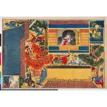 Kano Shugen Sadanobu: 「極新はん切組とふろう」 - Ritsumeikan University