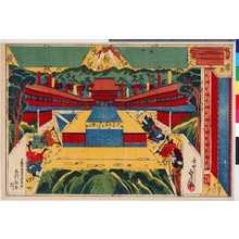 Kano Shugen Sadanobu: 「極しん板切組とふろう六枚続」 - Ritsumeikan University