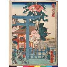 Utagawa Yoshitoyo: 「都百景」「祇園表門大鳥居」 - Ritsumeikan University