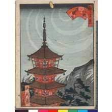 Utagawa Yoshitoyo: 「都百景」「八坂法観寺」 - Ritsumeikan University