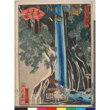 Utagawa Yoshitoyo: 「都百景」「若王寺三の滝」 - Ritsumeikan University