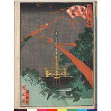 Utagawa Yoshitoyo: 「都百景」「叡山双輪塔」 - Ritsumeikan University