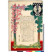 Unknown: 「大江戸しばゐねんぢうぎゃうじ」「目録口上」 - Ritsumeikan University