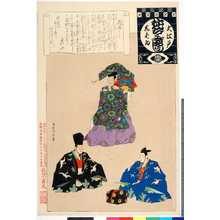 Torii Kiyosada: 「大江戸しばゐねんぢうぎゃうじ」「翁渡し」 - Ritsumeikan University