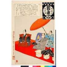 Adachi Ginko: 「大江戸しばゐねんぢうぎゃうじ」「猿若の宝物」 - Ritsumeikan University