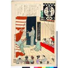 安達吟光: 「大江戸しばゐねんぢうぎゃうじ」「黒札」 - 立命館大学