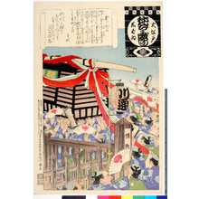 Adachi Ginko: 「大江戸しばゐねんぢうぎゃうじ」「乗り込み」 - Ritsumeikan University