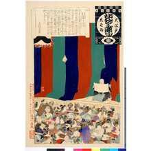 Adachi Ginko: 「大江戸しばゐねんぢうぎゃうじ」「引幕と口上」 - Ritsumeikan University