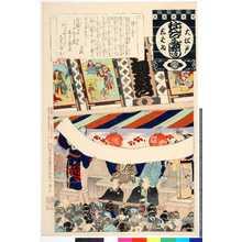Adachi Ginko: 「大江戸しばゐねんぢうぎゃうじ」「読み立て」 - Ritsumeikan University