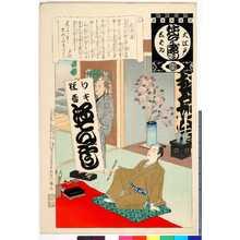 Adachi Ginko: 「大江戸しばゐねんぢうぎゃうじ」「感亭流」 - Ritsumeikan University